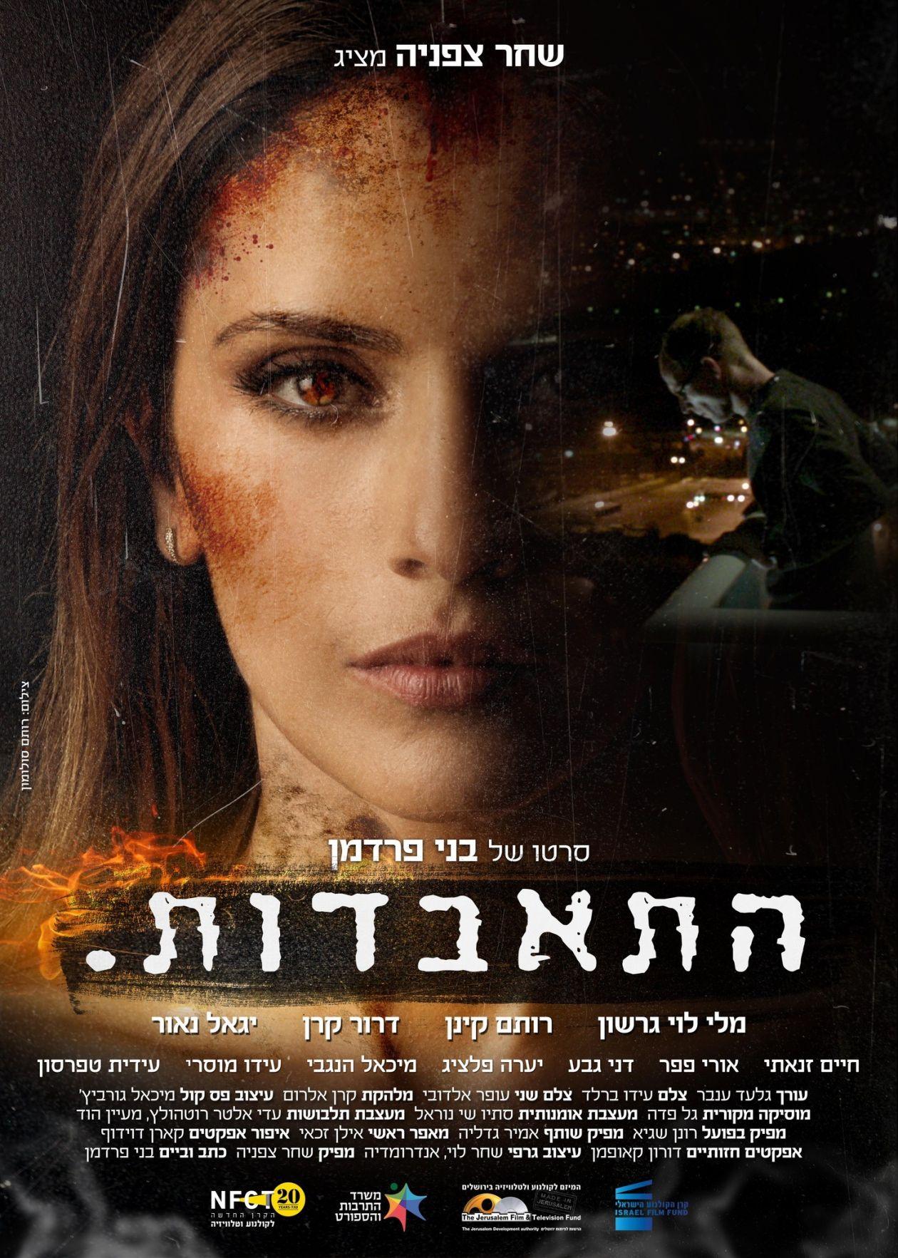 Mali Levi actress / Dafna | Suicide / Hitabdut / Benny Fredman 2015 Movie Poster Affiche film