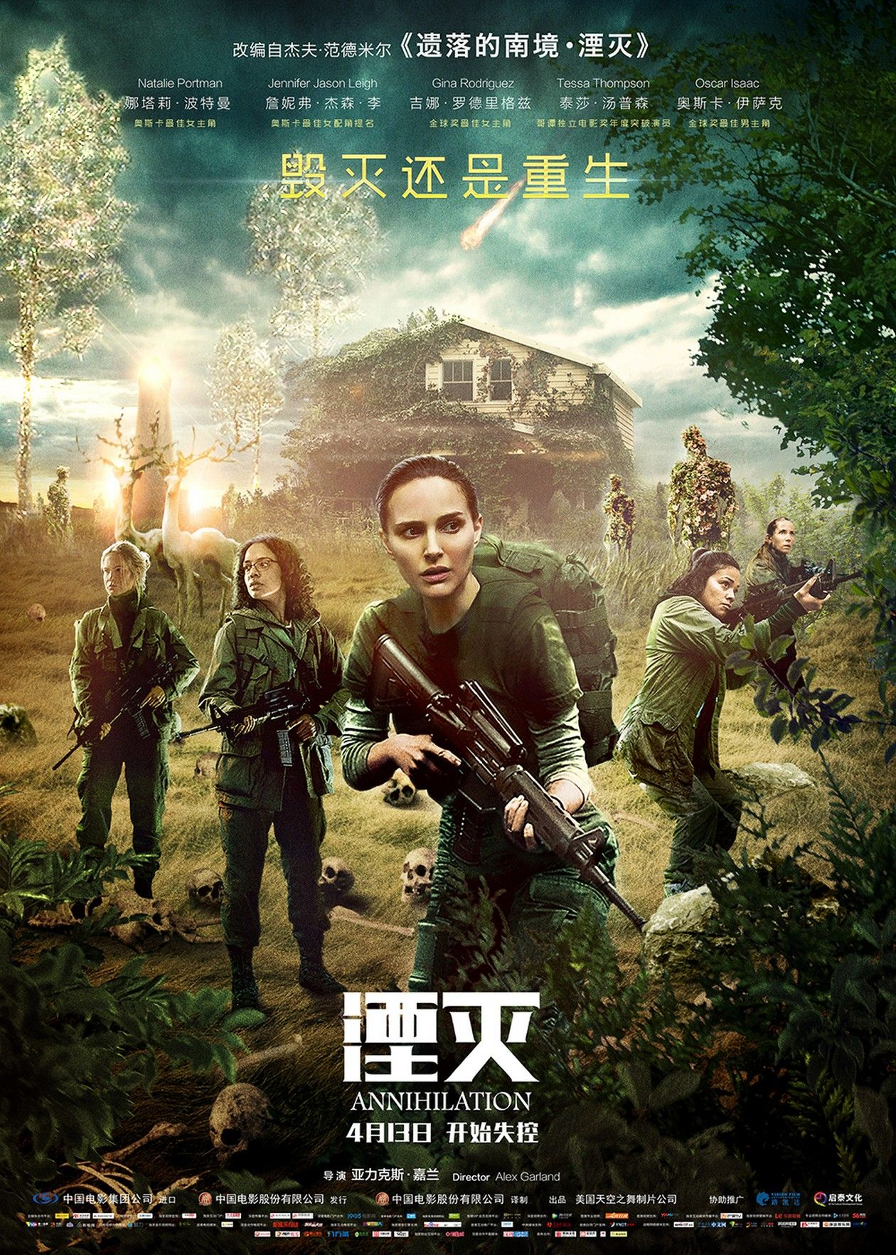 Natalie Portman actress | Annihilation / Alex Garland / Chinese Movie Poster / Affiche chinoise du film