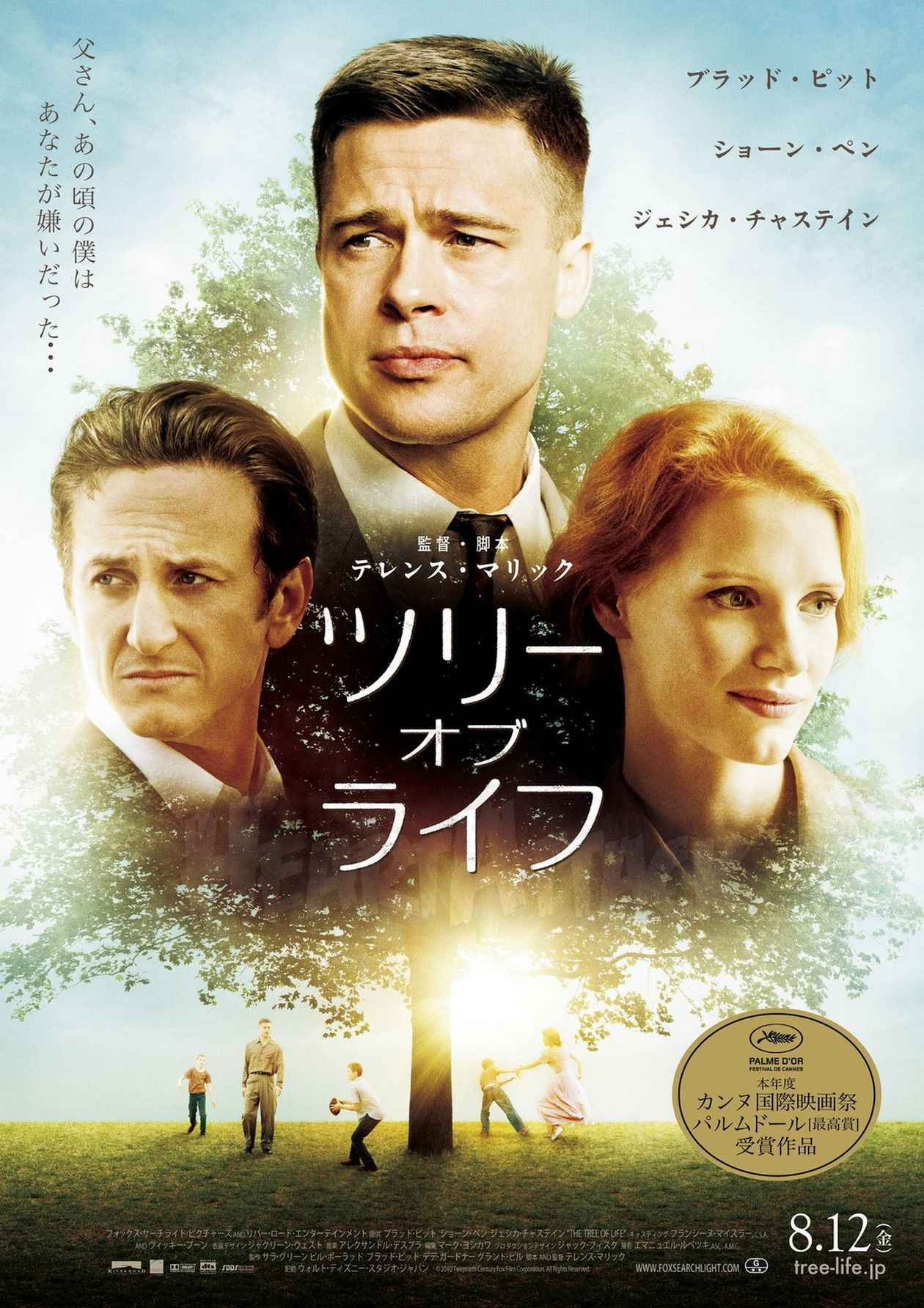 Jessica Chastain actress | The Tree of Life / Terrence Malick 2011 Movie Poster Affiche de film