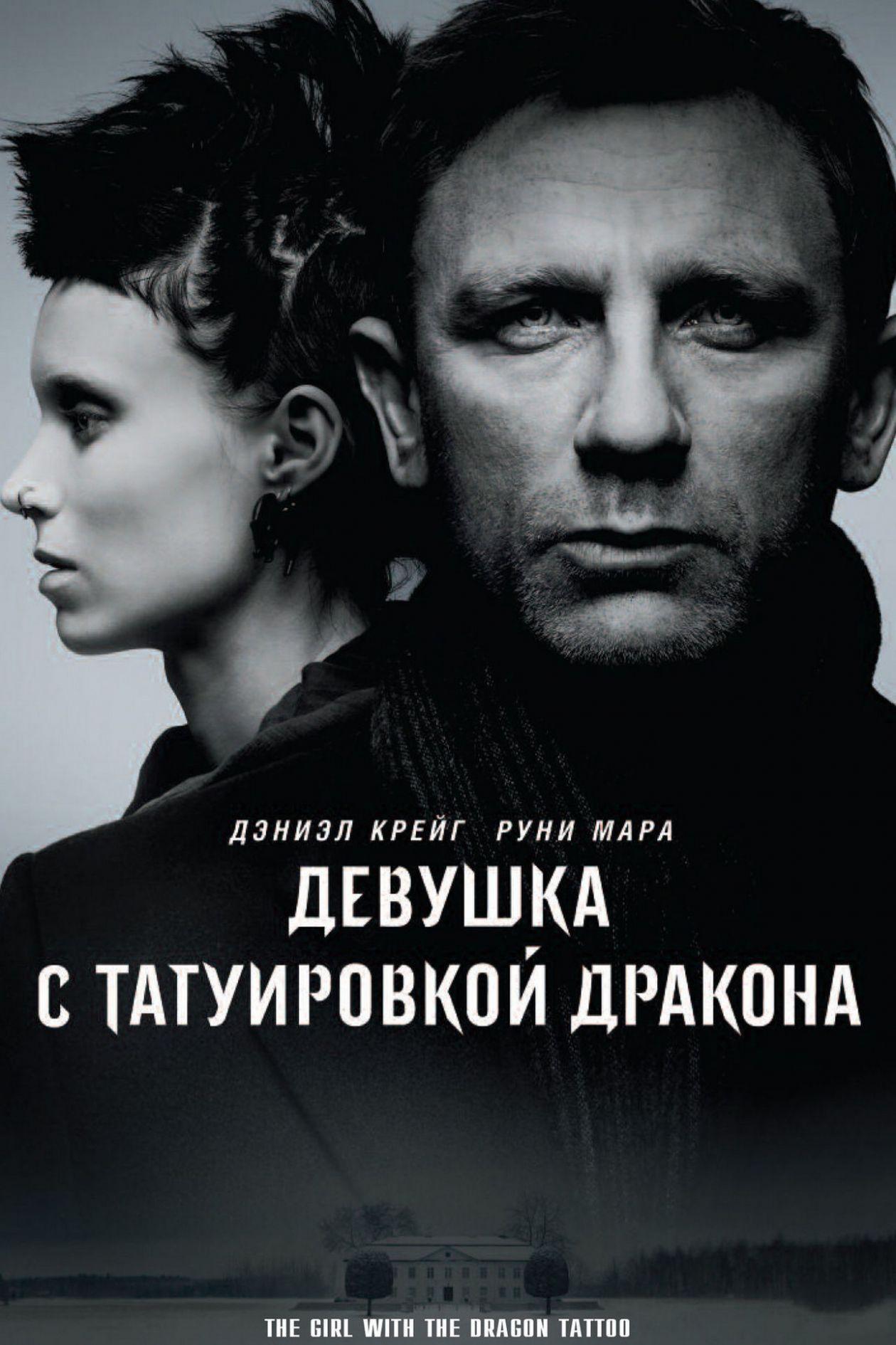 Rooney Mara : Lisbeth Salander  The Girl with the Dragon Tattoo / Millénium : Les Hommes qui n'aimaient pas les femmes  David Fincher 2011