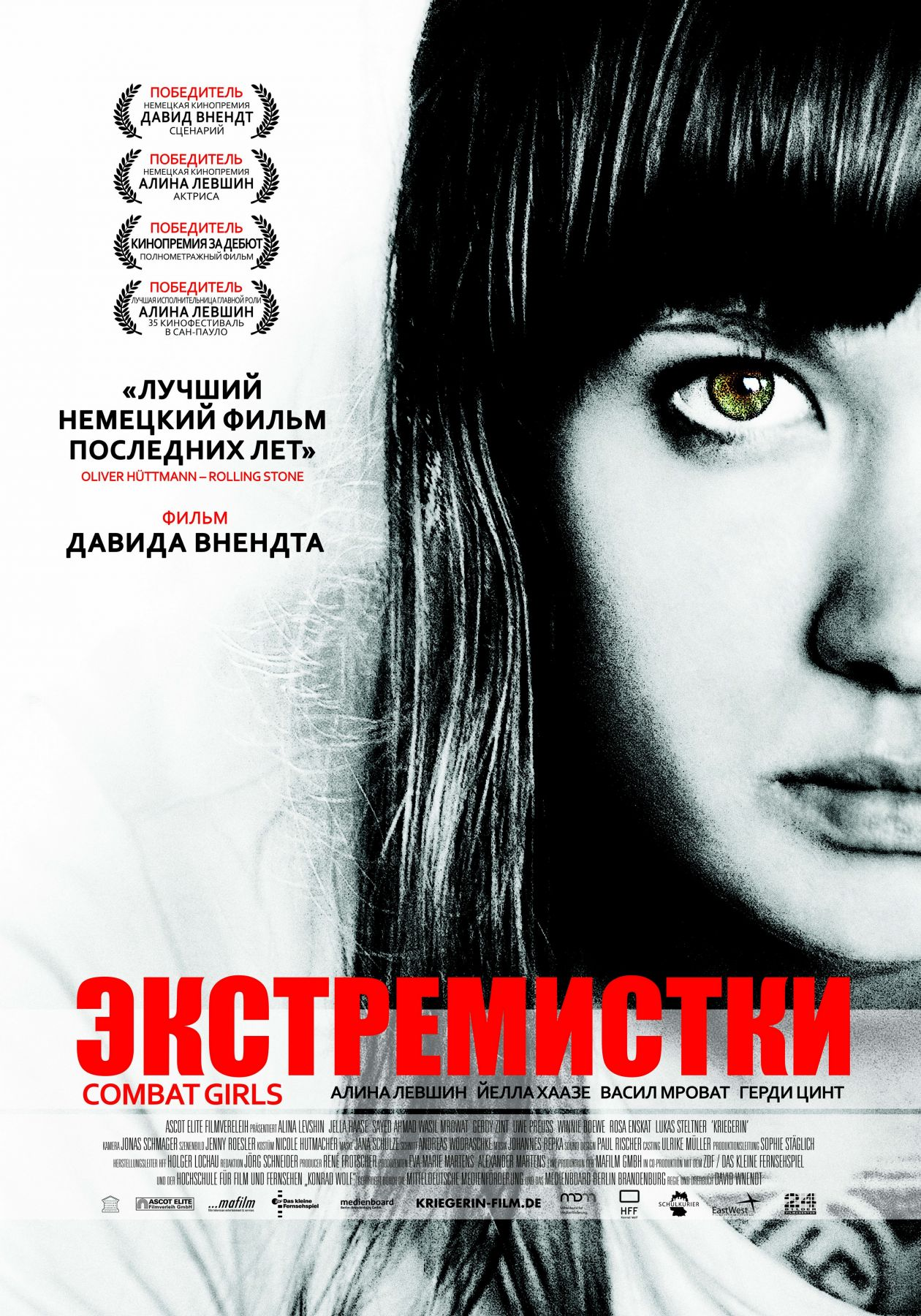 Alina Levshin actress | Combat Girls / Kriegerin / Guerrière / David Wnendt 2013 / MOVIE POSTER AFFICHE FILM / RUSSIA
