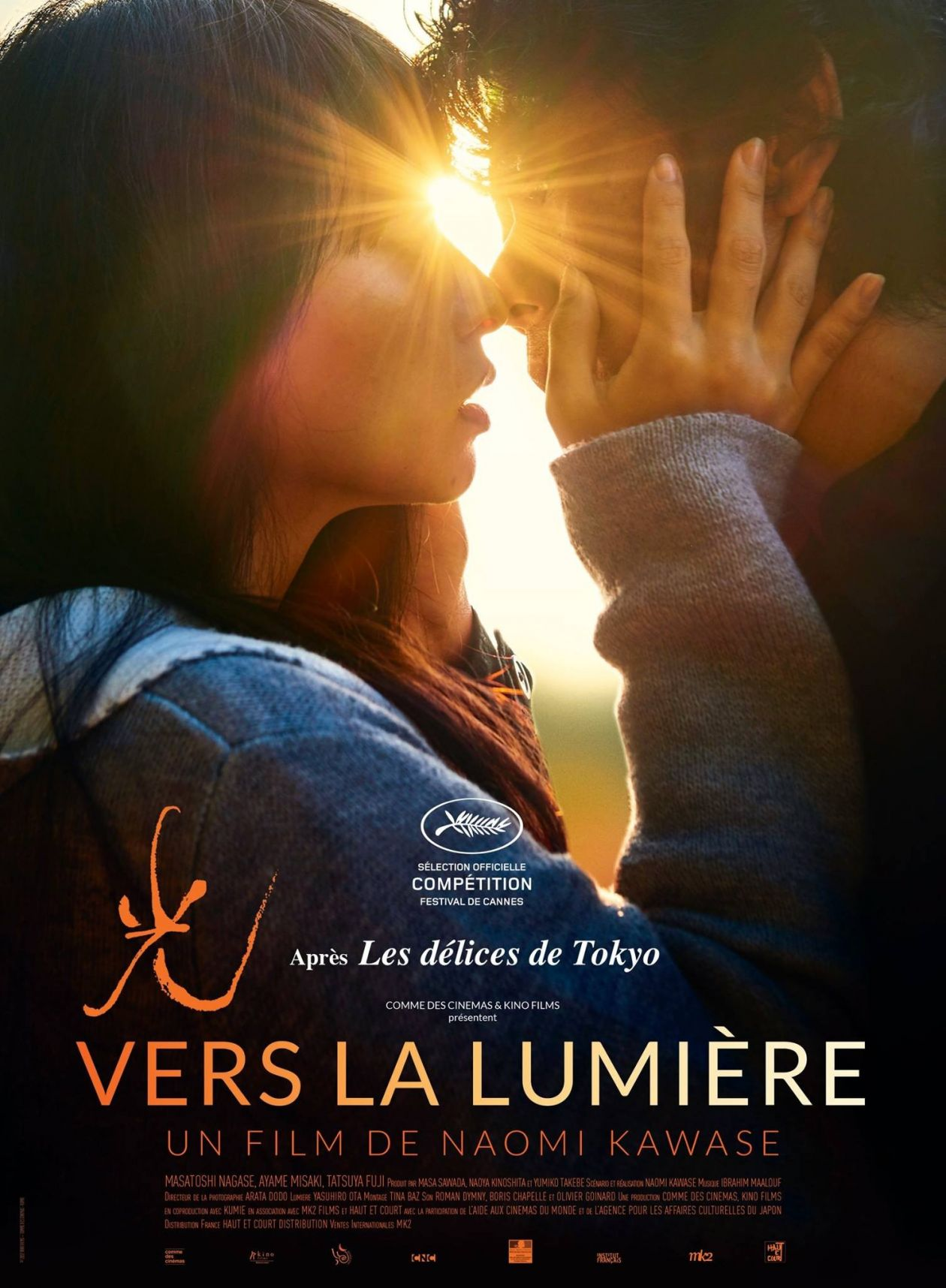 Ayame Misaki Japanese actress | Hikari / Radiance / Vers la lumière / Naomi Kawase 2017 Movie Poster Affiche film