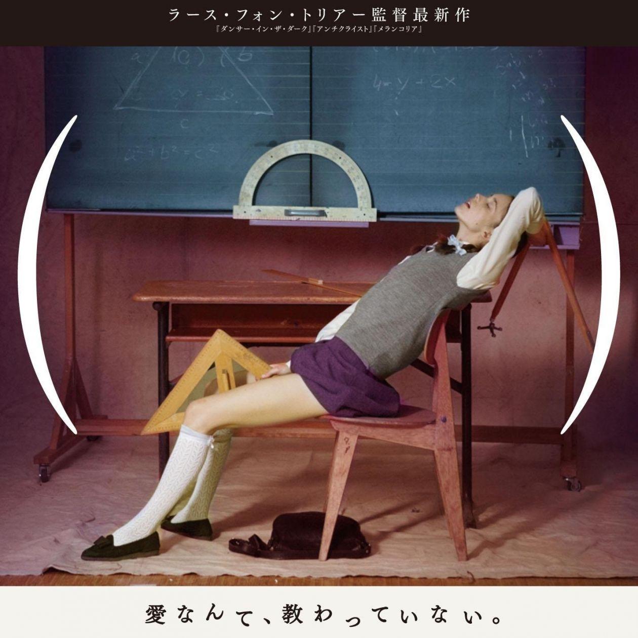 Stacy Martin   Nymphomaniac / Lars Von Trier Movie Poster Affiche film